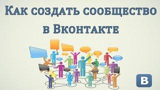 Как создать сообщество (паблик, группу, мероприятие) в Вконтакте(Подробная видео инструкция о том, как создать и настроить сообщество в Вконтакте. Также показываю, как разм..., 2015-07-15T10:30:00.000Z)