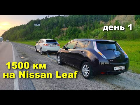 1500 км за сутки на Nissan Leaf. Часть 1