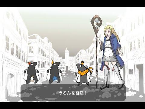 うろんちゃん・グランドバトル/Uron Grand Battle