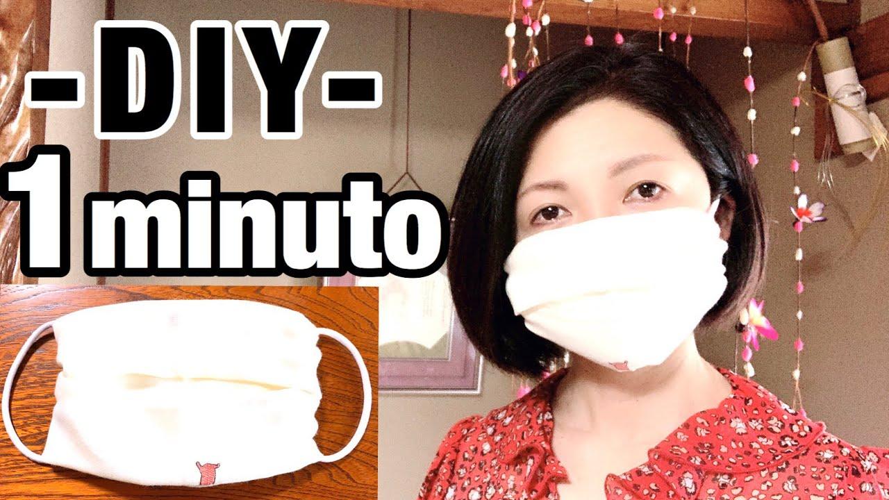 Mascherina Fai Da Te - senza cucire in 1 minuto / 1分で出来る縫わない手作りマスク!