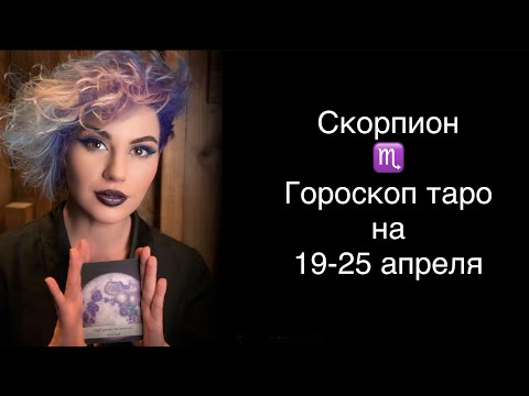 ♏️ Скорпион / Стороннее вмешательство / Гороскоп таро на 19-25 апреля