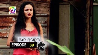 Kalu Araliya Episode 69 || කළු අරලිය . . . | සතියේ දිනවල රාත්රී 10.00 ට ස්වර්ණවාහිනී බලන්න... Thumbnail