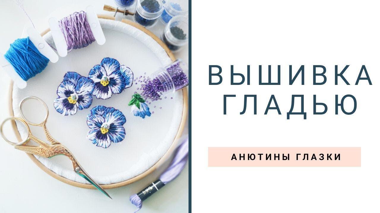 Вышивка бисером и гладью / цветок вышивка