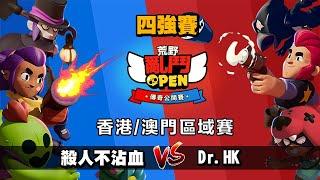 殺人不沾血 VS Dr.HK (四強賽)   荒野亂鬥傳奇公開賽《香港/澳門》區域賽