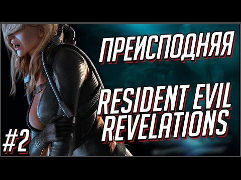 Resident Evil Revelations. Сложность Преисподняя/Infernal. Часть 2.