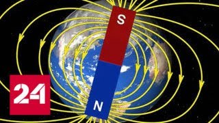 Магнитный полюс Земли 'сорвался с якоря' и несется в Россию - Россия 24