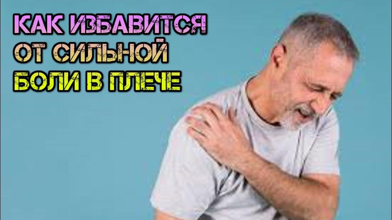 как снять боль в плече