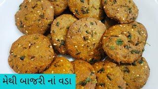 મેથી બાજરી ના વડા | Millet Vada l Healthy Indian snacks recipe  #IndianRecipes #HealthyRecipes