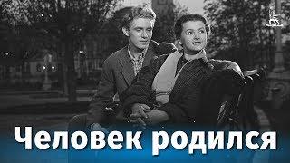Человек родился (драма, реж. Василий Ордынский, 1956 г.)