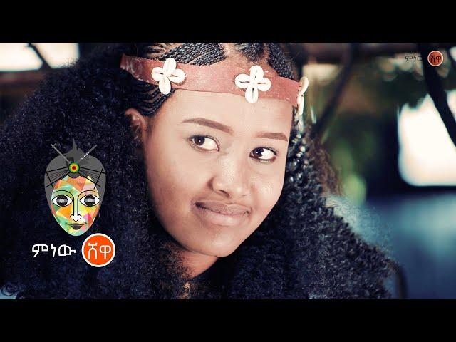 Ethiopian Music : Alamaw Chekol ልዘይራት (አላማው ቸኮል) - New Ethiopian Music 2021(Official Video)
