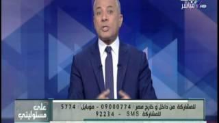 بالفيديو.. أحمد موسى: بقالي 3 أيام بدور على سكر