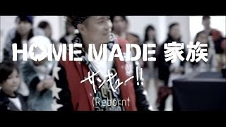 http://www.home-made.jp 2014年1月8日発売 HOME MADE 家族、初のベスト...