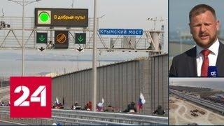 В Тамани и Керчи встречают первых гостей, которые приехали по новому Крымскому мосту - Россия 24