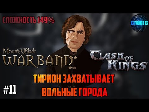 Mount & Blade Warband A Clash Of Kings 149% ИГРА ПРЕСТОЛОВ #11 Атака на Вольные города