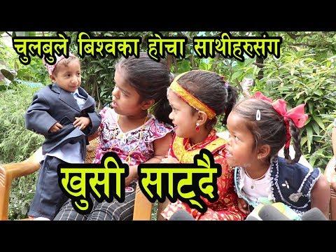 चुलबुले दिपेन शाहको डुब्लुकेट साथीहरु संग खुसी साट्दै  Manoj Bk hocha Pudka