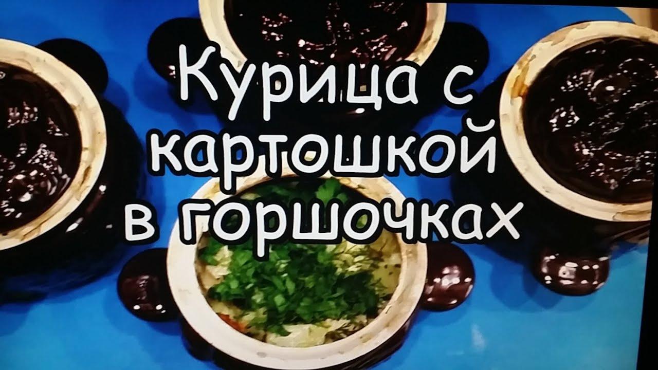 в горшочках рецепты с фото простые