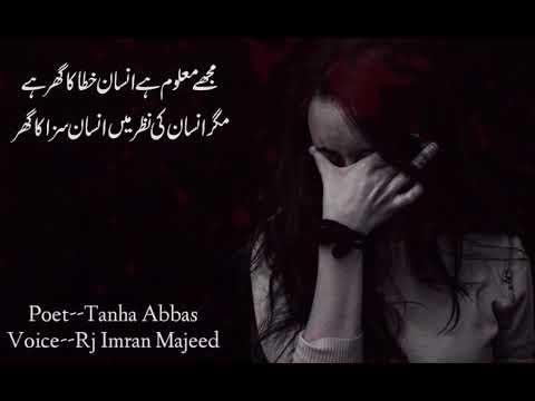 New Sad Two Line Urdu Hindi Poetry - Insan Khuda Ka Ghar Hai - Tanha Abbas - Rj Imran Sad Voice Poem