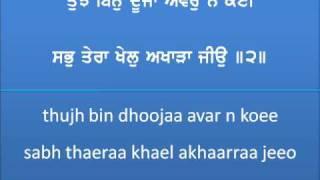 TU MERA PITA TU MERA MAATA | Read along with Bhai Surinder Singh Ji Jodhpuri | Shabad Kirtan