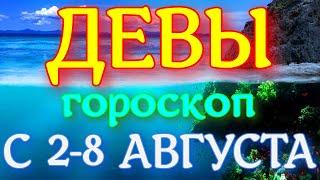 ГОРОСКОП ДЕВЫ С 02 ПО 08 АВГУСТА НА НЕДЕЛЮ. 202...