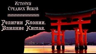 Религии Японии. Китайское влияние (рус.) История средних веков.