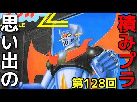 128 1/144 スーパーロボット マジンガーZ  『マジンガーZ』