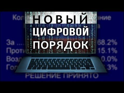 Закон о суверенном интернете: что нас ждёт?