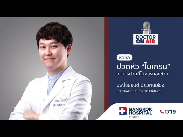 "Doctor On Air   ตอน ปวดหัว ""ไมเกรน"" อาการปวดที่ไม่ควรมองข้าม  โดย นพ.ไชยยันต์ ประสานเสียง"
