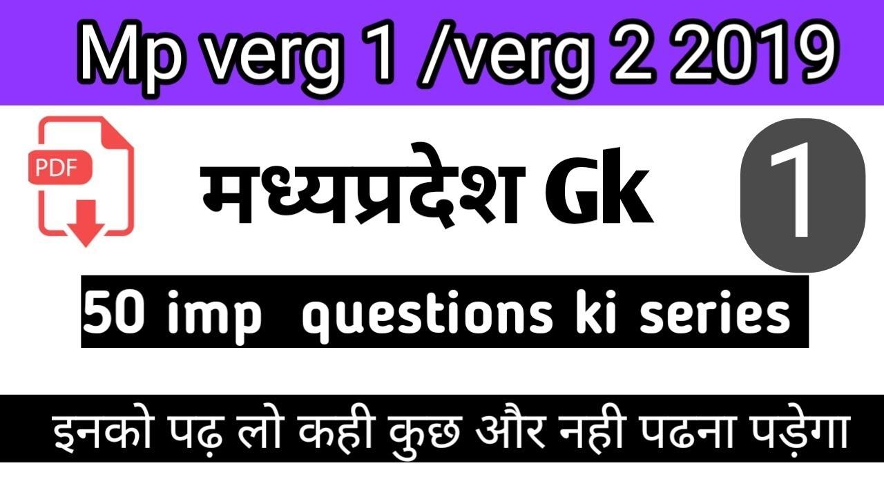 #1 Mp gk || verg 1 /verg 2 exam 2019