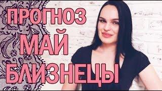 Гороскоп БЛИЗНЕЦЫ МАЙ 2018 год / Ведическая Астрология