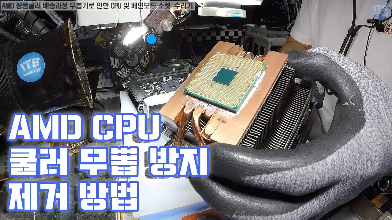 컴퓨터수리-AMD라이젠 CPU 쿨러제거 무뽑기 예방법 및 무뽑기후 조치사항 파손된 RYZEN7 2700X CPU핀 수리와 메인보드 소켓핀 수리후 테스트 동영상-1080P