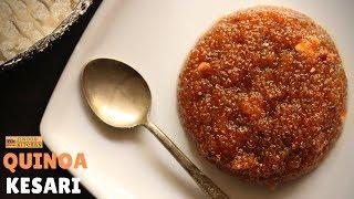 Quinoa kesari recipe | Quinoa Kesari bath | Quinoa dessert recipe | Quinoa recipes Indian style