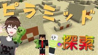 【Minecraft1.14】ピラミッドの中を探索しよう!!コブクラ17日刊組 thumbnail