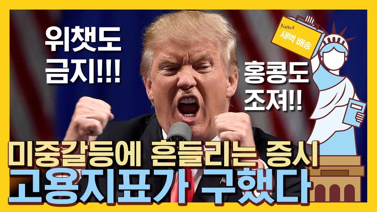 트럼프, 위챗도 금지? 홍콩도 제재...? 격화되는 미중갈등에 떨고있는 뉴욕증시... 그나마 고용지표가 살려냈다