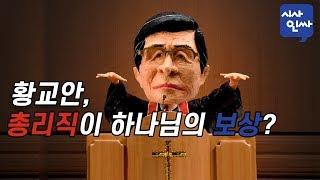 [시사인싸]86.황교안, 총리직이 하나님의 보상?