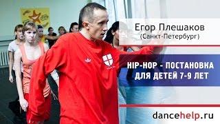 Хип-хоп постановка для детей 7-9 лет. Егор Плешаков, Санкт-Петербург