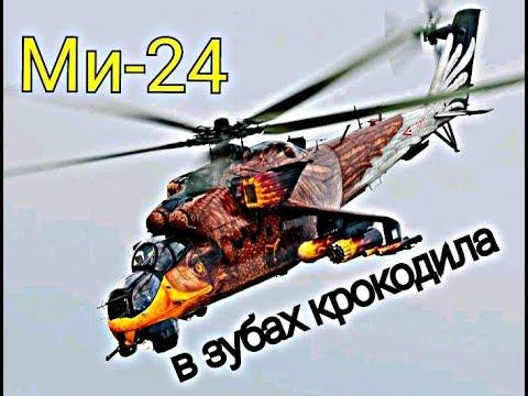 Ми-24. В ЗУБАХ