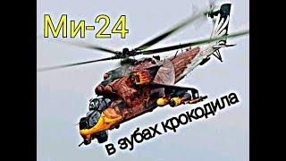 Ми-24. В ЗУБАХ КРОКОДИЛА. Американцы о боевом вертолете Ми 24 Hind |  Ударный вертолет  России МИ-24