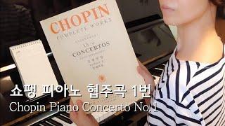 아침 티타임과 피아노연습 /쇼팽 피아노 협주곡 1번, …