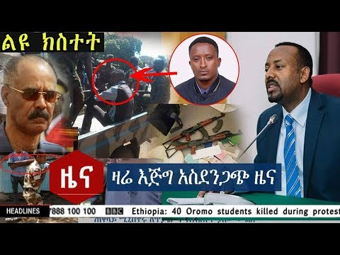 አሁን የደረሰን ሰበር ዜና || Today Latest News for Ethiopian Nov 26, 2018 || Ethiopian news