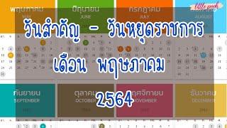 Ep.253 วันสำคัญ วันหยุดราชการ เดือนพฤษภาคม 64 วันหยุดราชการอยู่ล่างคลิปจ้า