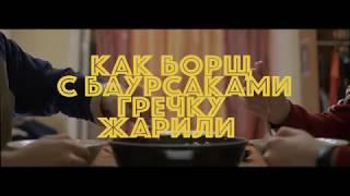 КАК БОРЩ С БАУРСАКАМИ ГРЕЧКУ ЖАРИЛИ  - короткометражный фильм