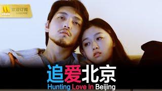 【1080 Full Movie】《追爱北京》极具现实主义美学风格的浪漫爱情轻喜剧 (刘诗琳/尤静茹/隋咏良)