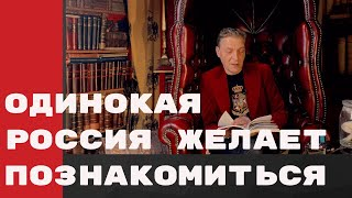 Невзоров.Искусство Оскорблять. Одинокая Россия Желает познакомиться.