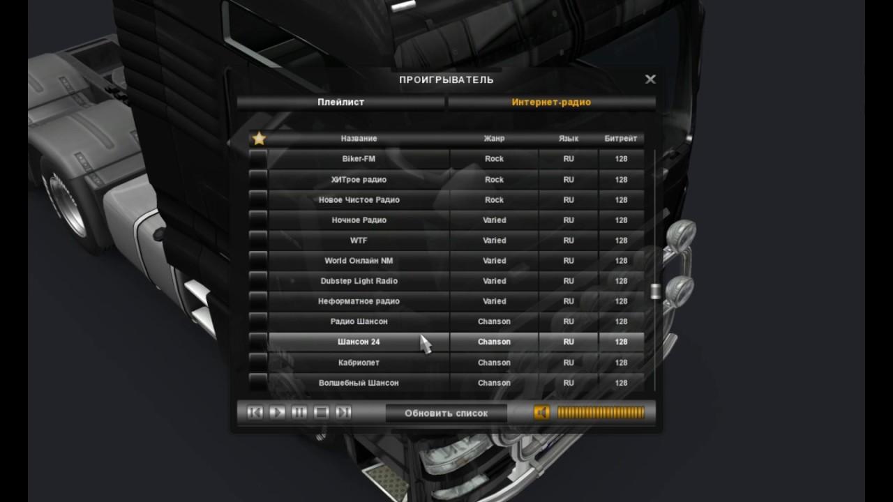Русские радиостанции для Euro Truck Simulator 36