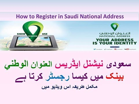 How to Register Saudi National Address How to Update Saudi National Address in Saudi Bank