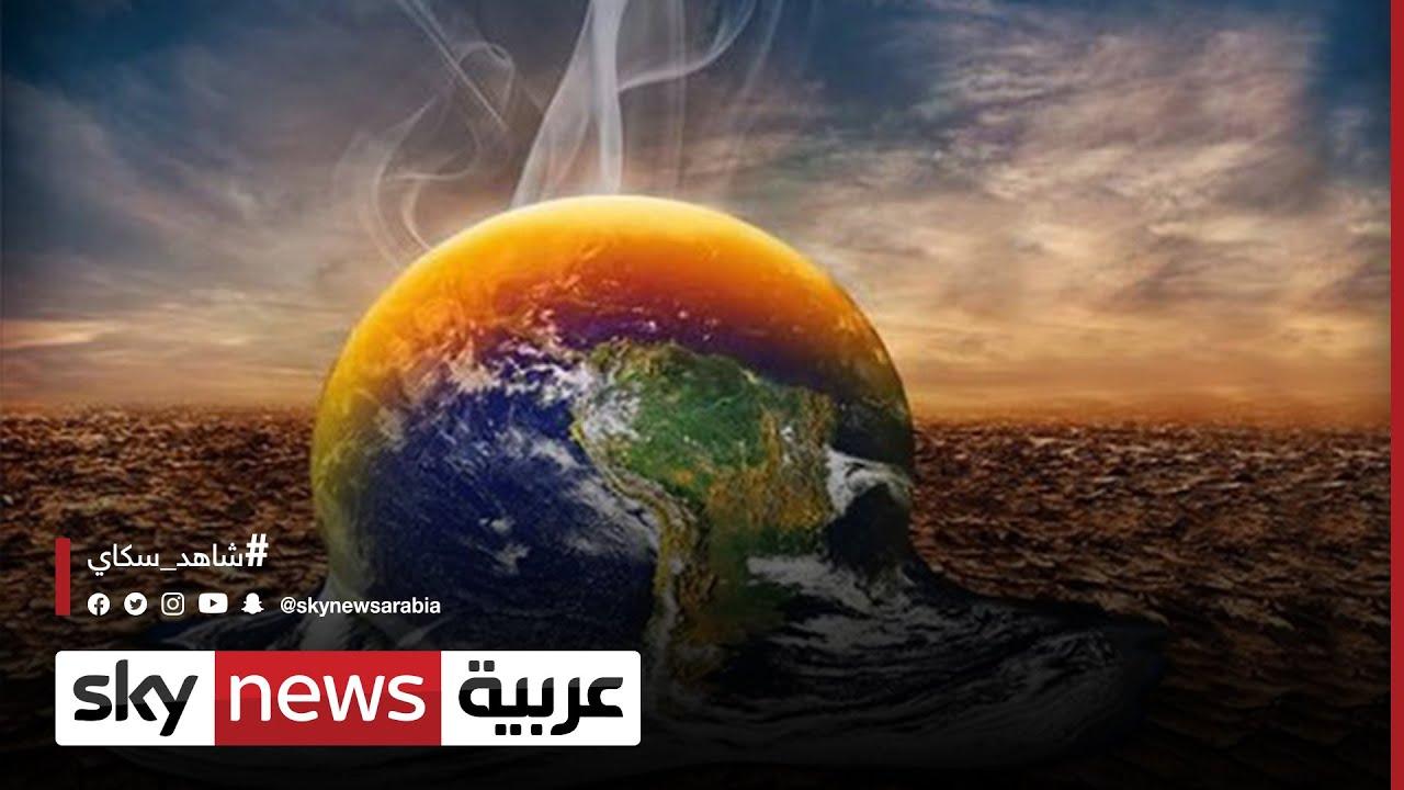 تغير المناخ: دراسة أميركية تحذر من دخول الأرض {مرحلة حرجة}  - نشر قبل 3 ساعة