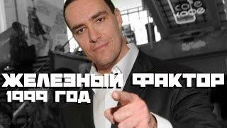 Невский-Курицын ЛЖЕ-культурист или реальный шоумен? (1999 год)