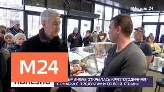 Смотреть видео В Кузьминках открылась круглогодичная ярмарка с продуктами со всей страны - Москва 24 онлайн
