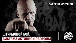 Штурмовой бой: система активной обороны. Валерий Крючков.