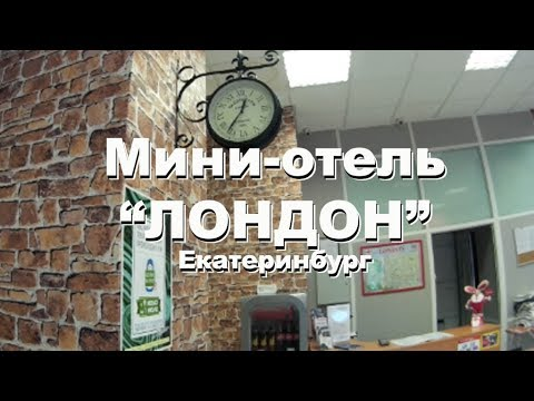 Мини-отель Лондон / хостел Лондон / Екатеринбург